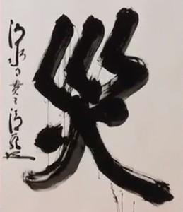 今年の漢字災2018.jpg